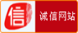 中xie)hu)聯網(wang)誠信(xin)示範企業